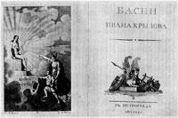 Фронтиспис и титульный лист к «Басням» Крылова (гравюра М. Иванова с рис. И. Иванова)