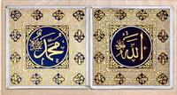 Аллах и Мухаммед (Златоустовская гравюра)